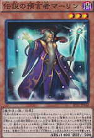 伝説の預言者マーリン SR [EP15]