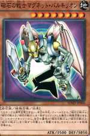 磁石の戦士マグネット・バルキリオン N [SDMY-JP006]