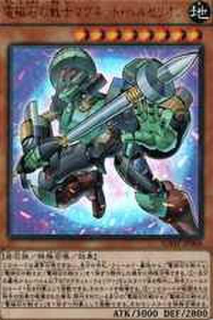 電磁石の戦士マグネット・ベルセリオン UR [SDMY-JP004]