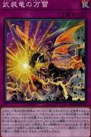 武装竜の万雷 N [BLVO-JP067]