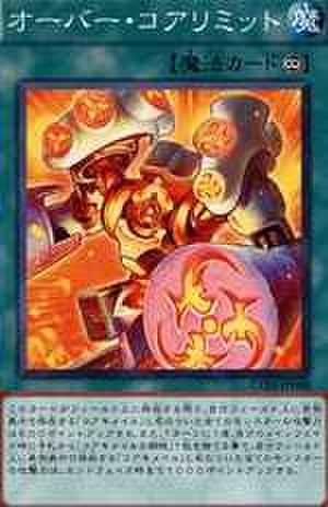 オーバー・コアリミット N [EXP4-JP008]