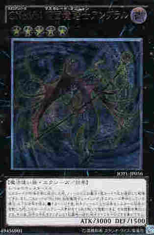 CNo.104 仮面魔踏士アンブラル UTR [JOTL]