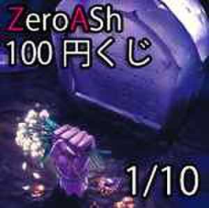 遊戯王「ZeroAsh 1/10くじ」 1回100円
