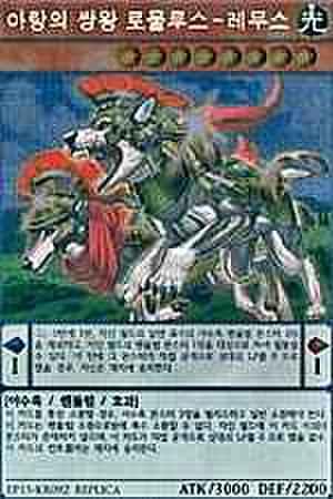 牙狼の双王 ロムルスーレムス 韓国 SCR [EP15-KR]