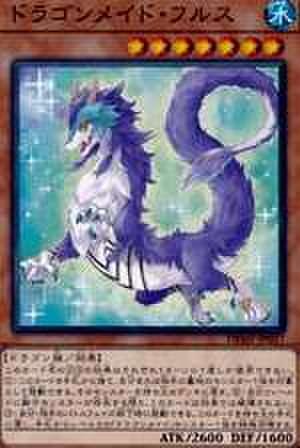 ドラゴンメイド・フルス NP [DBMF-JP017]