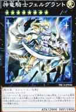 神竜騎士フェルグラント UR [TRC1]