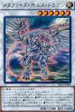 メタファイズ・ホルス・ドラゴン UR [SECE]