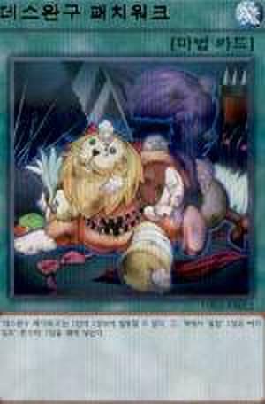 魔玩具補綴 韓国UR [DBLE-KRS022]