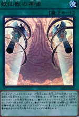 妖仙獣の神颪 UR [DBLE-JP020]