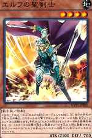 エルフの聖剣士 KC [MVPL-JP002]