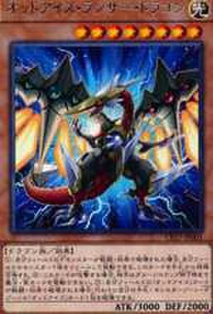 オッドアイズ・ランサー・ドラゴン R [CP17-JP001]