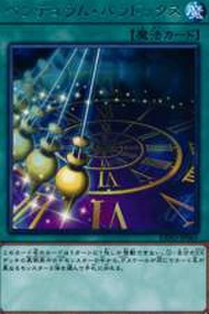 【特価品C】ペンデュラム・パラドックス R [EXFO-JP061]