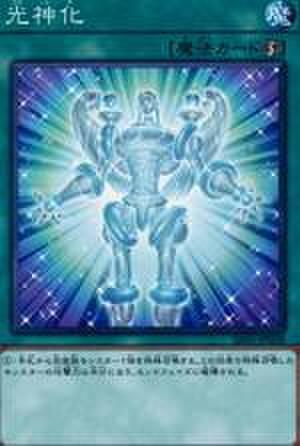 光神化 N [SR05-JP028]