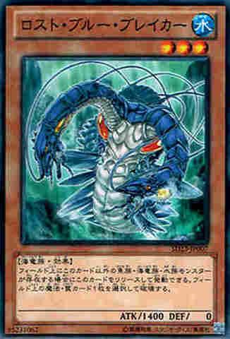 ロスト・ブルー・ブレイカー N [SD23]