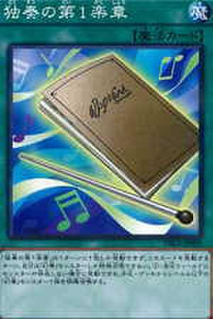 独奏の第1楽章 NP [DBLE-JP009]