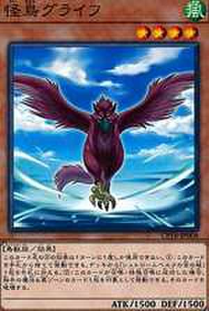 怪鳥グライフ N [CP18-JP008]