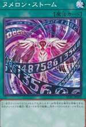 ヌメロン・ストーム N [AC01-JP032]