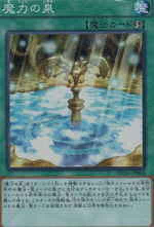 魔力の泉 SR  [DUEA]