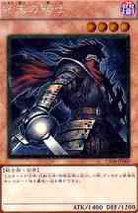 終末の騎士 GR [GS04-JP007]