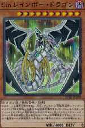 Sin レインボー・ドラゴン SR [20TH-JPC72]