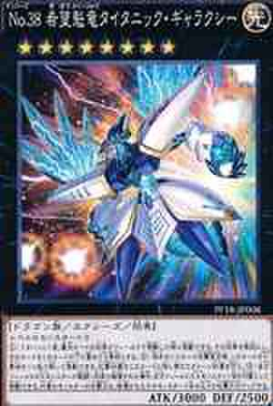 No.38 希望魁竜タイタニック・ギャラクシー SCR [PP18-JP008]