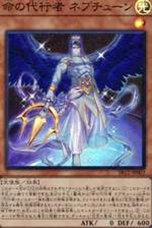 命の代行者 ネプチューン SR [SR12-JP002]