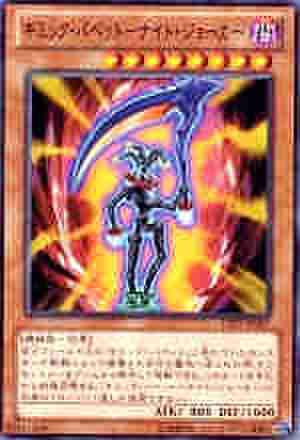 ギミック・パペット-ナイト・ジョーカー N [CPZ1]