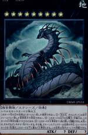 永の王 オルムガンド SCR [DBMF-JP033]