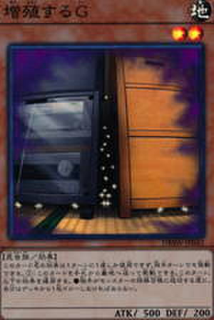 増殖するG SR [RC03-JP004]