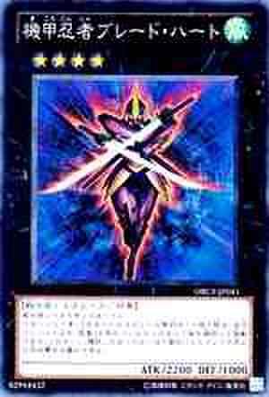 機甲忍者ブレード・ハート SR [ORCS]