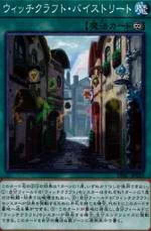 ウィッチクラフト・バイストリート N [DBIC-JP024]