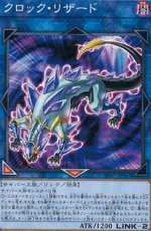 クロック・リザード N [SAST-JP047]