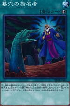 墓穴の指名者 SR [RC03-JP040]