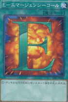 E-エマージェンシーコール SR [19SP-JP508]