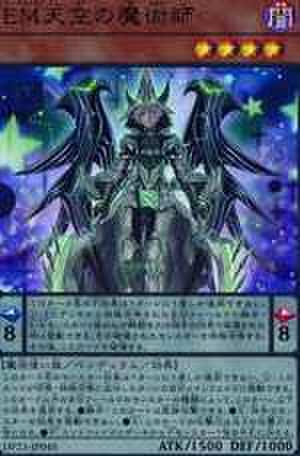 EM天空の魔術師 UR [DP23-JP045]