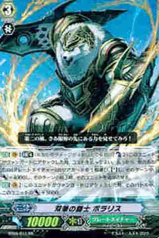 双筆の闘士 ポラリス RR [BT09]