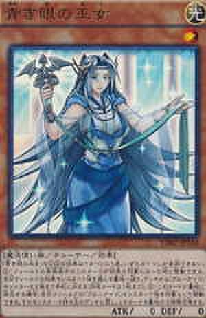 青き眼の巫女 UR [VJMP-JP110]