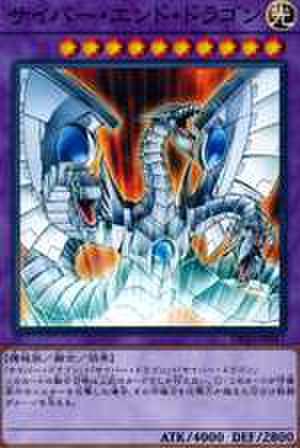 サイバー・エンド・ドラゴン SCR [PAC1-JP013]