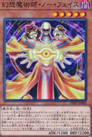 幻想魔術師・ノー・フェイス N [DP19-JP002]