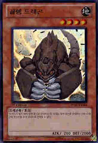 ゴーレム・ドラゴン 韓国 UR [PP06-KR008]