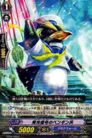 発光信号のペンギン兵 C [BT09]