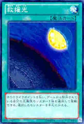 救援光 N [DS13-L]