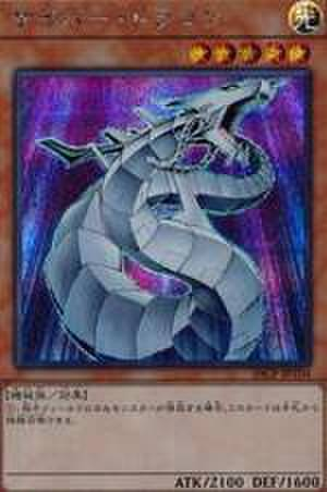 サイバー・ドラゴン 20th-SCR [20CP-JPT04]