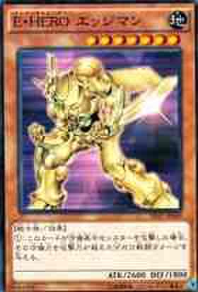 E・HERO エッジマン N [SD27]