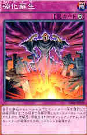 強化蘇生 N [GS06]