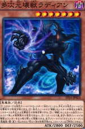 多次元壊獣ラディアン N [EP16-JP023]