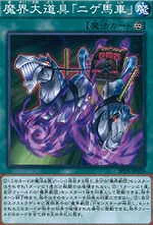 魔界大道具「ニゲ馬車」 NP [SPDS-JP026]