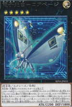 電子光虫-コアベージ R [SHVI]
