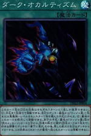 ダーク・オカルティズム SR [DP22-JP004]