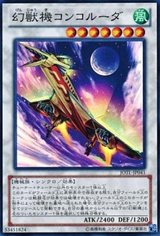 幻獣機コンコルーダ SR [JOTL]